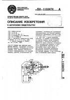 Патент 1133474 Прибор для контроля параметров конусов