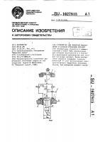 Патент 1627815 Устройство для контроля несоосности и соосной установки деталей