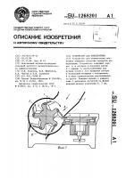 Патент 1268201 Устройство для измельчения