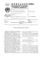 Патент 317013 Способ сейсмической разведки