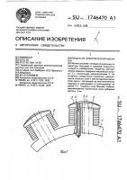 Патент 1746470 Индуктор электрической машины