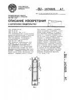 Патент 1474325 Скважинный штанговый насос
