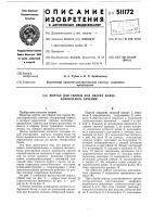 Патент 511172 Портал для сборки балок коробчатого сечения