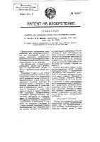 Патент 9487 Прибор для измерения длины при шагомерной съемке