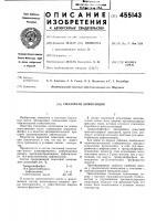 Патент 455143 Смазочная композиция