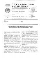Патент 196113 Способ динамической самокомпенсации случайных, коррелированных, медленно меняющихся помех