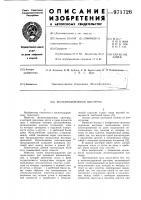 Патент 971726 Железнодорожная цистерна