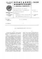 Патент 788394 Стробоскопический смеситель