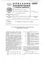 Патент 665111 Глушитель шума выпуска для двигателя внутреннего сгорания