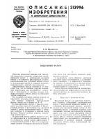Патент 313996 Воздушный фильтр