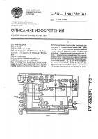 Патент 1601759 Устройство выбора стационарной радиостанции для подключения к диспетчерской линии связи