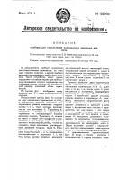Патент 22963 Прибор для определения направления движения воздуха