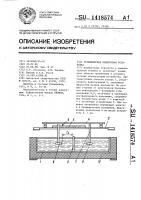 Патент 1418574 Уровнемерная поверочная установка