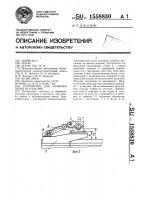 Патент 1558830 Устройство для разборки штабеля изделий