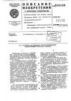 Патент 918144 Устройство для испытания влагомаслоотделителей комбинированных регуляторов давления