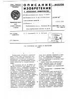 Патент 843256 Устройство для защиты от импульсныхпомех