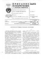 Патент 266913 Патент ссср  266913