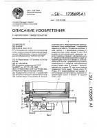 Патент 1735695 Устройство для загрузки-выгрузки нагревательных печей