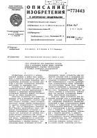 Патент 773443 Устройство для измерения расхода газа в кольцевом канале между стенками калиброванного участка трубопровода и поршнем поршневой расходомерной установки