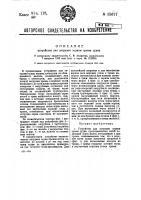 Патент 35677 Устройство для загрузки зерном трюма судна