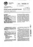 Патент 1652354 Состав для гидрофобизирующей обработки изделий из шубной овчины, замши и велюра