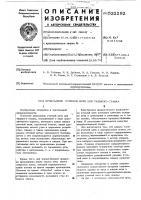 Патент 522292 Прокадчик уточной нити для ткацкого станка