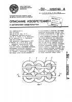 Патент 1222743 Способ сооружения покрытия