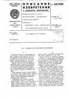 Патент 847058 Установка для градуировки расходомеровжидкости