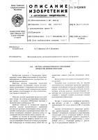 Патент 543666 Система автоматического управления процессом дрожжегенерации