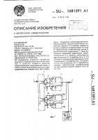 Патент 1681391 Переключаемое частотно-селективное устройство