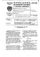 Патент 643199 Собиратель для флотации несульфидных руд