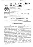 Патент 582267 Смазочная композиция