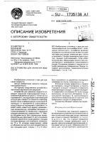 Патент 1735138 Устройство для хранения жидкости