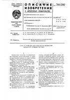 Патент 701592 Устройство для отделения древесной зелени от сучьев и ветвей