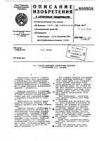 Патент 804958 Зубчато-цевочный планетарный меха-низм c остановками саблина b.п.
