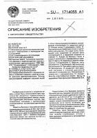 Патент 1714055 Бункер дреноукладчика