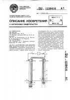 Патент 1239416 Устройство для извлечения геотермальных ресурсов из скважины