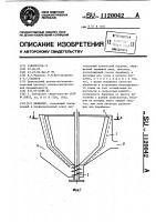 Патент 1120042 Делинтер