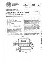 Патент 1442709 Пневматический бетононасос климчука