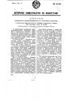 Патент 34560 Раздвижной парораспределительный поршневой золотник