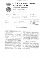 Патент 188595 Патент ссср  188595