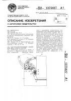 Патент 1375427 Быстродействующий зажим для фиксации изделий
