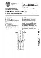 Патент 1288371 Эрлифт