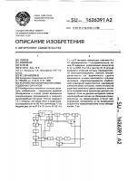 Патент 1626391 Устройство обнаружения шумоподобных сигналов