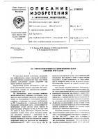 Патент 198893 Способ подготовки под диффузионную сварку алмазных кристаллов