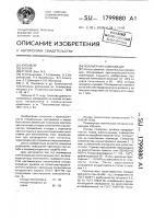 Патент 1799880 Полимерная композиция