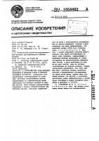 Патент 1054462 Устройство для формирования и подачи слоя стеблей лубяных культур