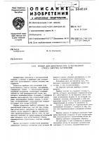 Патент 564510 Прибор для измерения угла естественного откоса сыпучих материалов