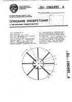Патент 1063492 Дробеметное колесо для очистки изделий