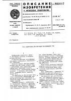 Патент 933117 Собиратель для флотации несульфидных руд